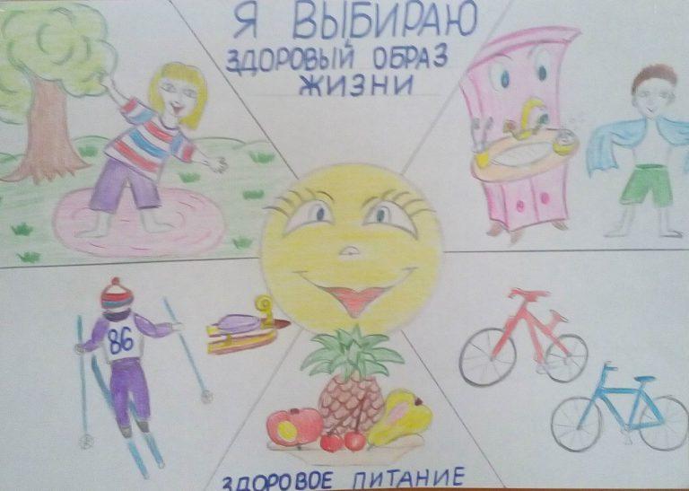 рисунок на тему как быть здоровым